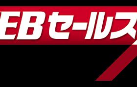 WEBセールス実践会ロゴ
